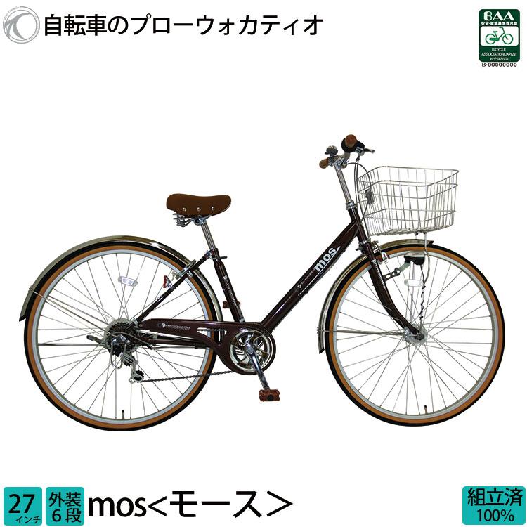 アウトレット 通勤通学自転車 モース 27インチ シマノ6段変速 オートライト 通勤 通学