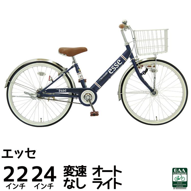 子供用自転車 エッセ 22インチ 24インチ 変速なし LEDオートライ 女の子 完全組立