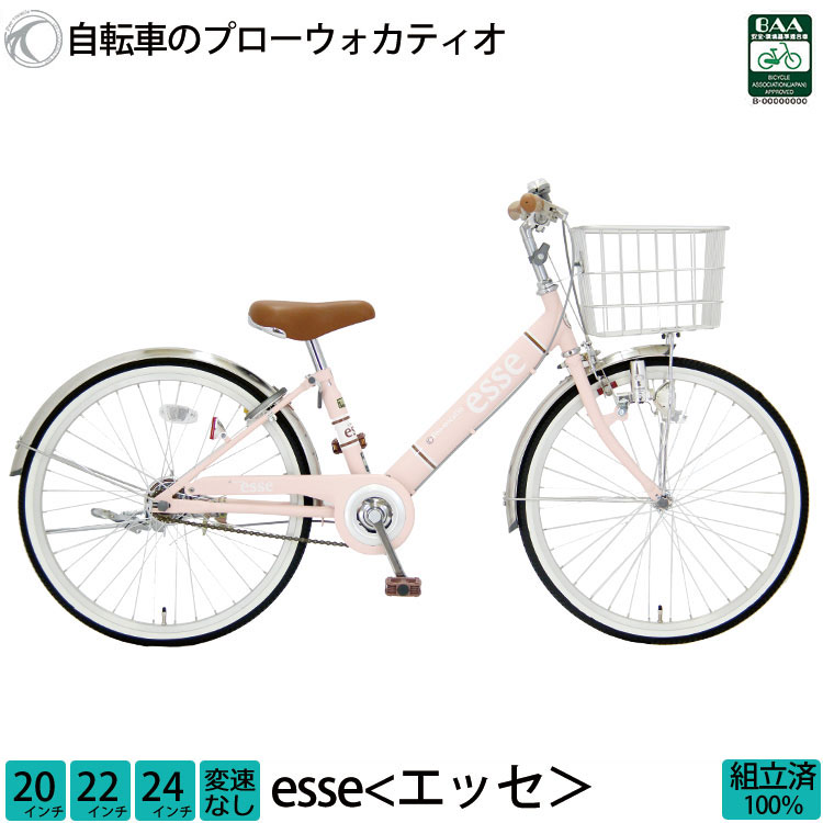 【在庫あり】子供用自転車 エッセ 24インチ 22インチ 20インチ 変速なし 女の子 男の子 小学生 送料無料