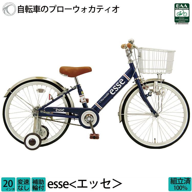 子供用自転車 エッセ 20インチ 変速なし 女の子 小学生 補助輪付