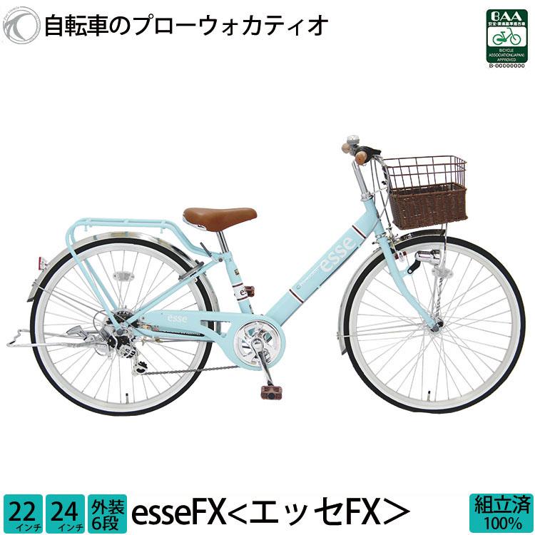 子供用自転車 エッセFX 22インチ 6段変速 LEDオートライト 両立スタンド 女の子 アウトレット 送料無料
