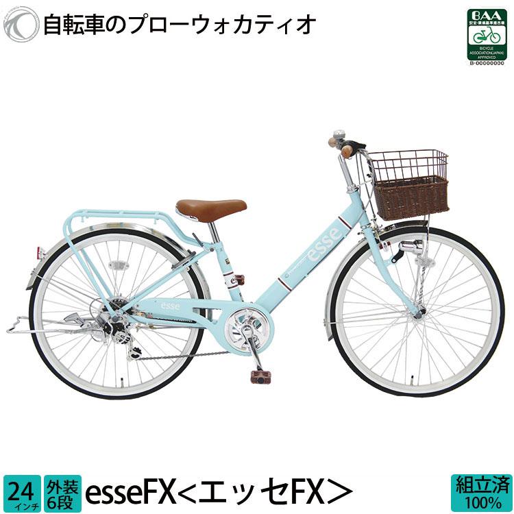 クリスマス早期予約受付中!!子供自転車 エッセFX 24インチ 6段変速 LEDオートライト 両立スタンド 女の子
