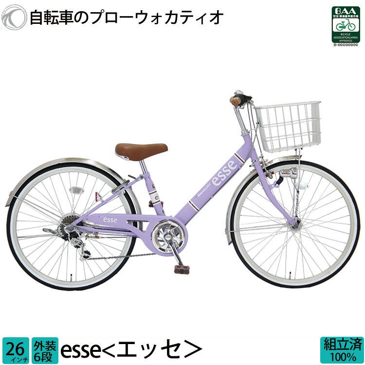 アウトレット 子供用自転車 エッセ 26インチ 6段変速 LEDオートライト 女の子