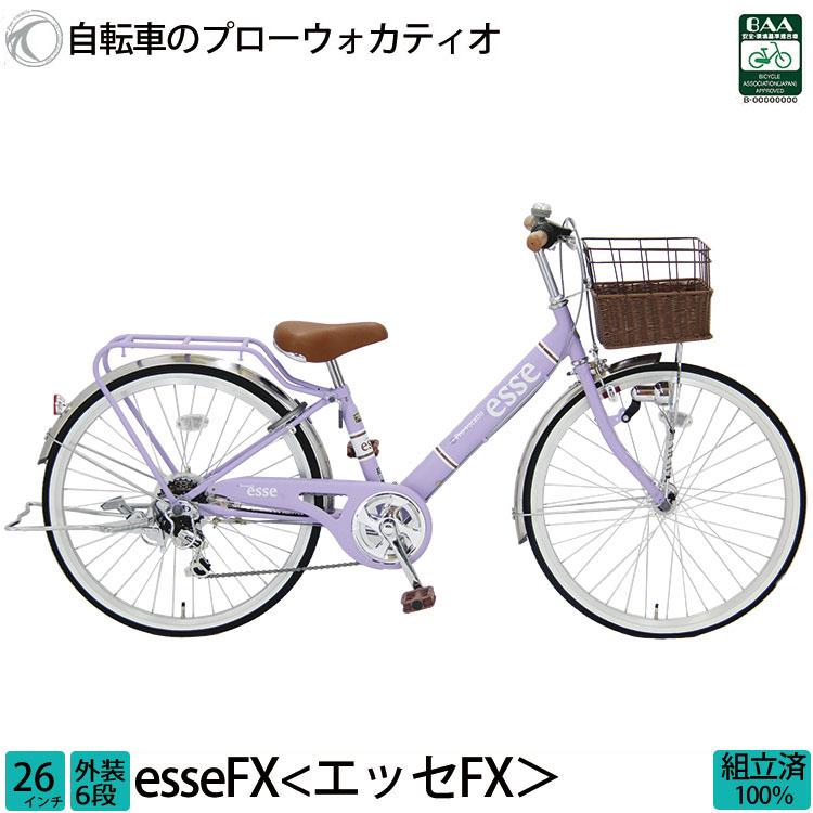 【在庫あり】子供用自転車 エッセFX 26インチ 6段変速 LEDオートライト 両立スタンド 女の子 送料無料
