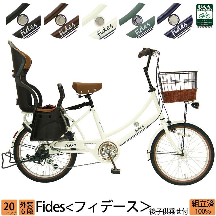 【平成最後のアウトレット大特価!!】子供乗せ自転車 フィデース fides 20インチ シマノ6段変速 オートライト BAA チャイルドシート付き 送料無料 在庫限り 返品不可