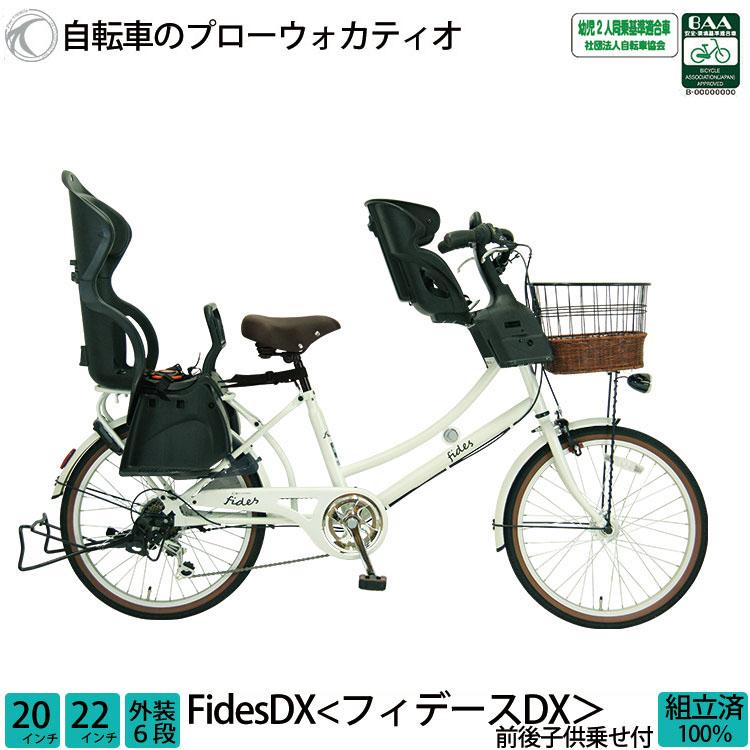 100%完全組立でお届けします! 子供乗せ自転車 小径車 フィデースDX 20インチ 22インチ BAA 幼児2人同乗対応 6段変速 前後子乗せシートセット
