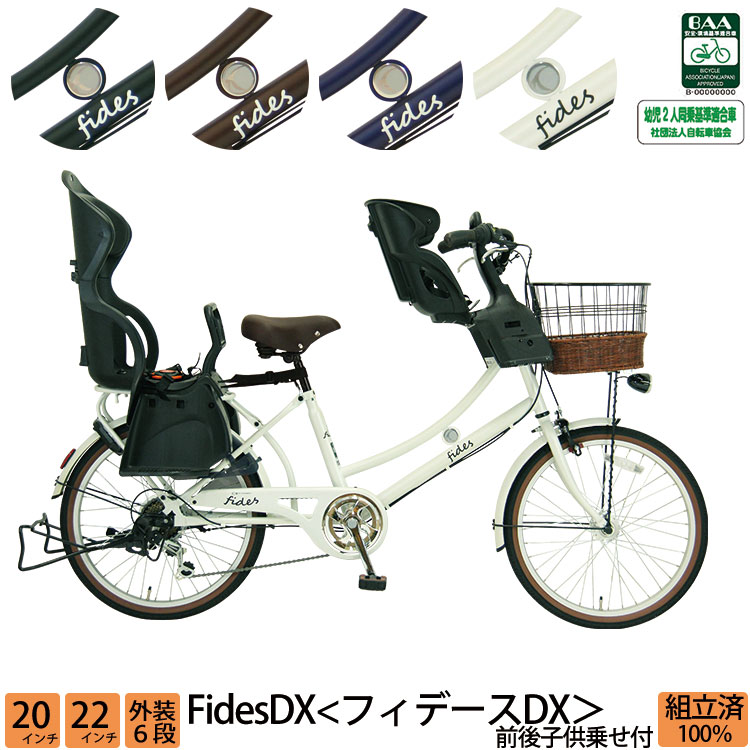【在庫あり】子供乗せ自転車 小径車 フィデースDX 20インチ 22インチ BAA 幼児2人同乗対応 6段変速 前後子乗せシート 送料無料