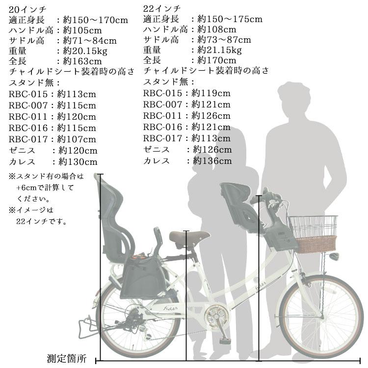 【スーパーセール!!】9/4.20:00~11.1:59迄!!子供乗せ自転車小径車フィデースDX22インチBAA幼児2人同乗対応6段変速前後子乗せシートセットグレードアップ可