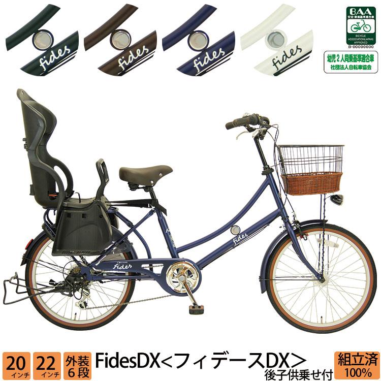 【在庫あり】子供乗せ自転車 小径車 フィデースDX 20インチ 22インチ BAA 6段変速 LEDオートライト 幼児2人同乗対応 後子供乗せシート 送料無料