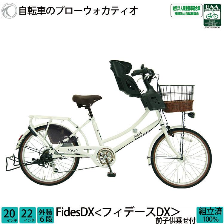 最大1200円クーポン!!【枚数限定】 子供乗せ自転車 3人乗り フィデースDX 20インチ 22インチ BAA 外装6段変速 LEDオートライト FBC-011DX3 送料無料 新生活