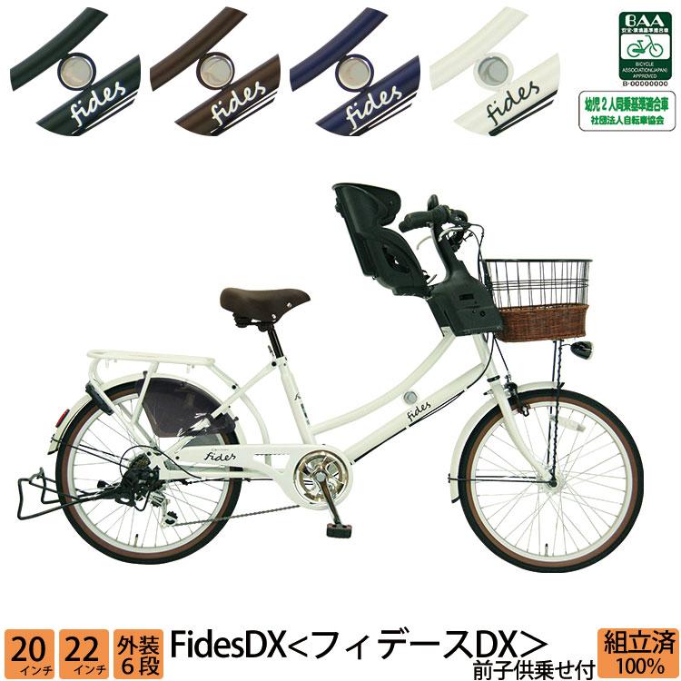 【平成最後のアウトレット大特価!!】子供乗せ自転車 フィデースDX 20インチ 22インチ BAA 幼児2人同乗対応 外装6段変速 オートライト FBC-011 送料無料 在庫限り 返品不可