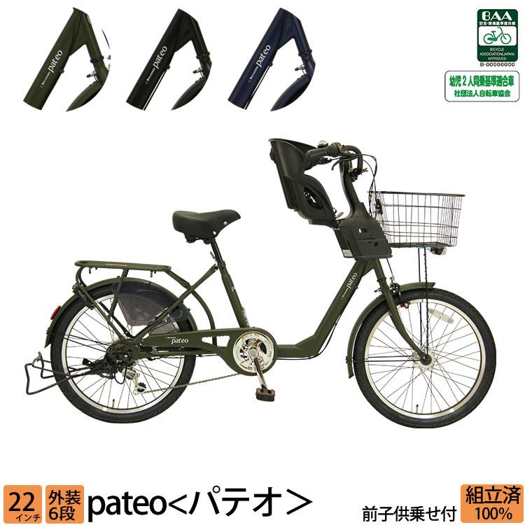アウトレット 子供乗せ自転車 パテオ 22インチ FBC-011 前子供乗せシート 在庫限り