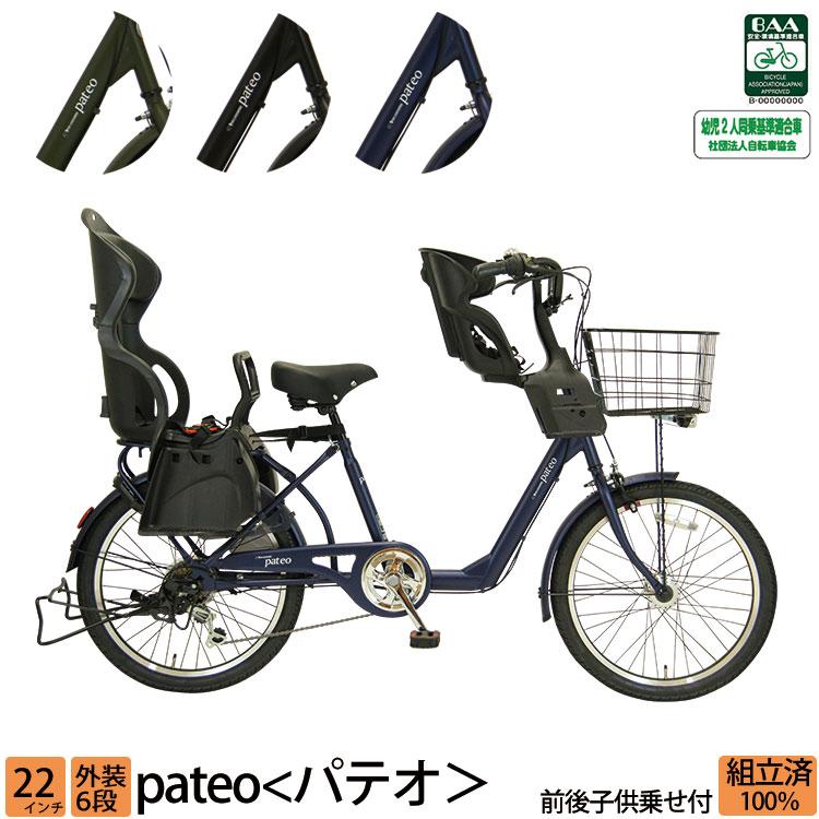 アウトレット 子供乗せ自転車 パテオ 22インチ FBC-011/RBC-015付 在庫限り