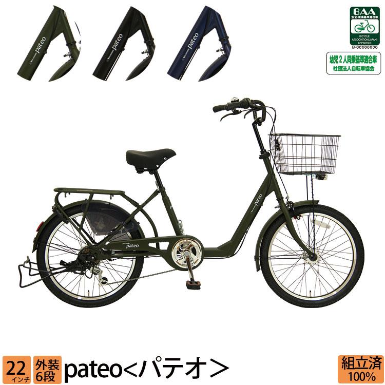 アウトレット 小径自転車 パテオ 22インチ 通勤 通学 子供乗せ可能