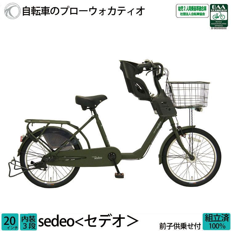 100%完全組立でお届けします!子供乗せ自転車 LEDオートライト 小径自転車 内装3段変速 セデオ 20インチ BAA 幼児2人同乗対応 幼児2人同乗対応 内装3段変速 LEDオートライト 安定感 前子乗せシート付き FBC-011DX3, 神戸町:75d9005a --- jphupkens.be