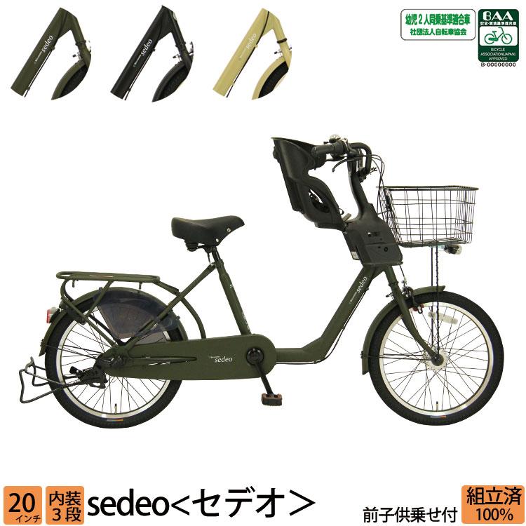 アウトレット 子供乗せ自転車 小径自転車 セデオ 20インチ 幼児2人同乗 3段変速 オートライト 前子乗せシート 在庫限り