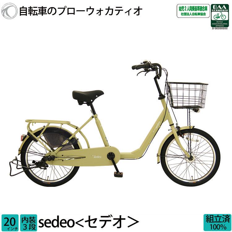 100%完全組立でお届けします! 小径自転車 セデオ 20インチ BAA 幼児2人同乗対応 内装3段変速 LEDオートライト 子供乗せ対応 安定感