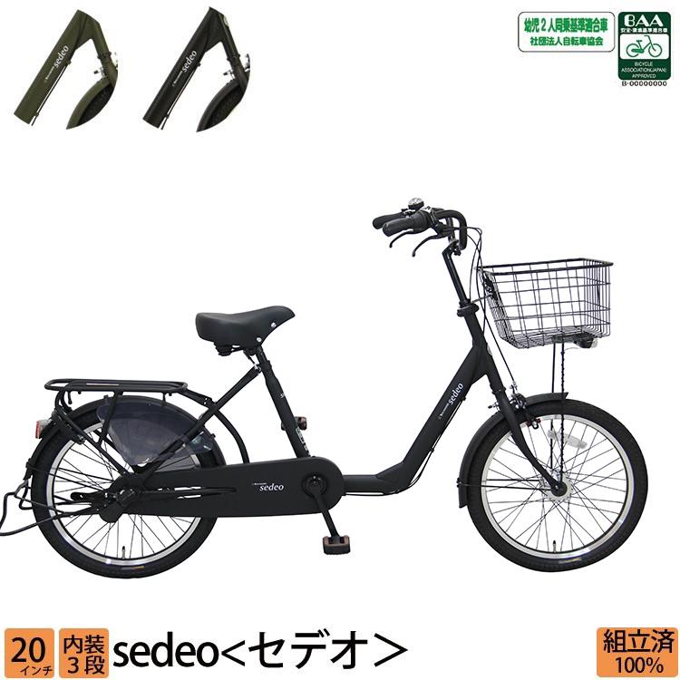 キャッシュレス5%還元対象 アウトレット 小径自転車 セデオ 20インチ 幼児2人同乗 3段変速 LEDオートライト 子供乗せ