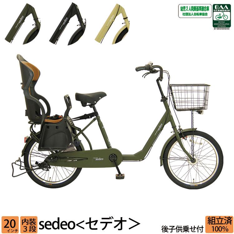 アウトレット 子供乗せ自転車 セデオ 小径 20インチ 3段変速 オートライト 幼児2人同乗 後子供乗せシート 在庫限り