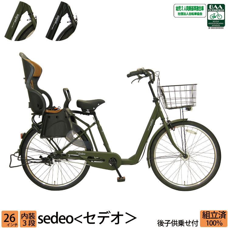アウトレット 子供乗せ自転車 セデオ 26インチ 3段変速 オートライト 幼児2人同乗 後子供乗せシート 在庫限り