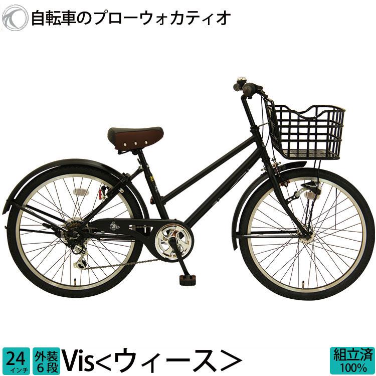 エントリーで店頭引取ポイント3倍!! 子供用自転車 vis ウィース 24インチ 6段変速 完全組立 男の子 かっこいい 極太タイヤ