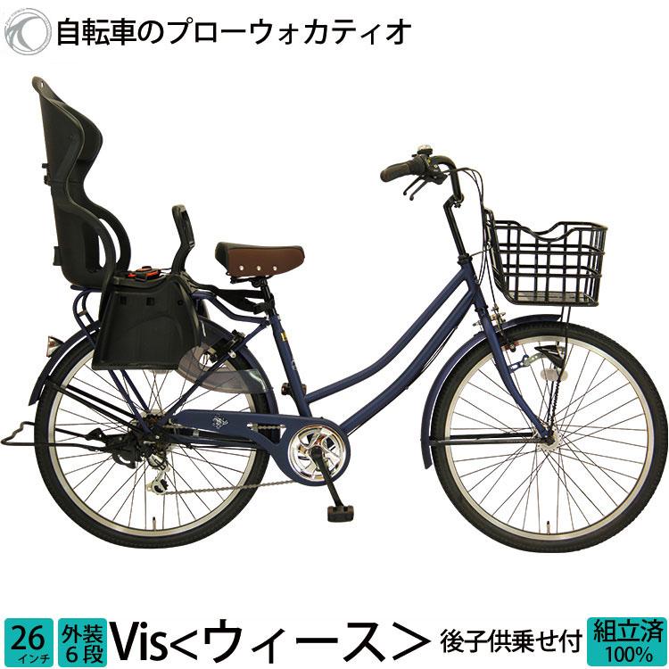 【在庫あり】子供乗せ自転車 vis ウィース 26インチ 6段変速 子供乗せ対応 通勤 通学 オートライト 送料無料