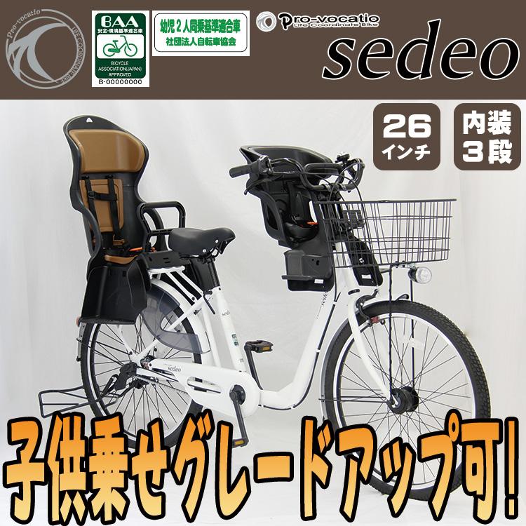 フラッシュクーポンで最大1200円OFF!!7日9:59まで 子供乗せ自転車 セデオ 26インチ BAA 3人乗り対応 内装3段変速 LEDオートライト 前後子乗せシートセット 子供乗せグレードアップ可