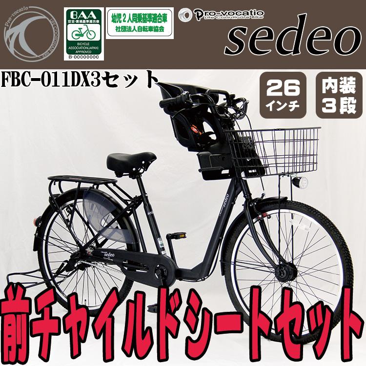 フラッシュクーポンで最大1200円OFF!!7日9:59まで子供乗せ自転車 セデオ 26インチ BAA 3人乗り対応 内装3段変速 LEDオートライト 安定感 前子乗せシート FBC-011DX3