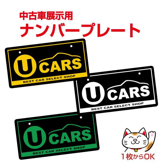 お気に入り 新色が仲間入り 展示車両のディスプレーに 車が キュッ と引き締まります 最安値に挑戦 中古車展示用黒ナンバープレート プレート:黒 U-CARS