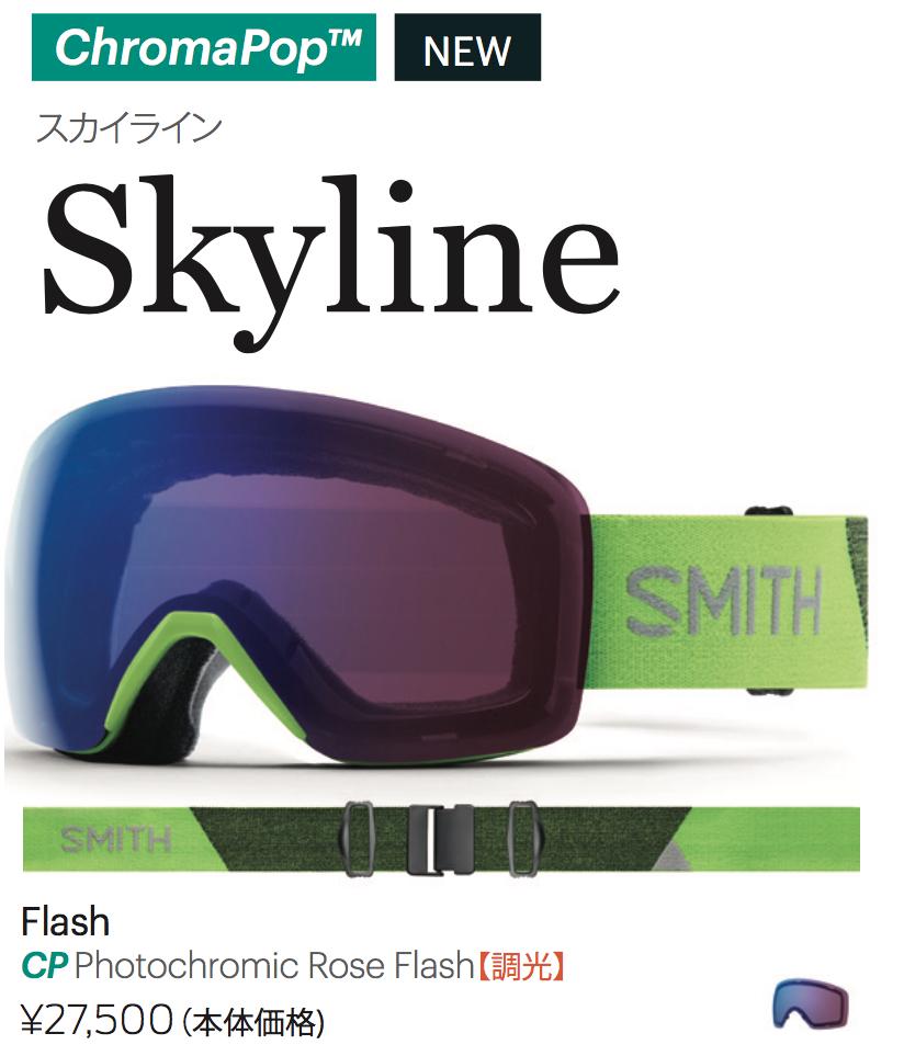 【ポイント3倍】 スキー メンズ (RealLook) ハイコントラストレンズ 偏光レンズ・ヘルメット対応・メガネ対応・ノーズフィット・UVプロテクション AXE (アックス) AX8 マットブラック ゴーグル