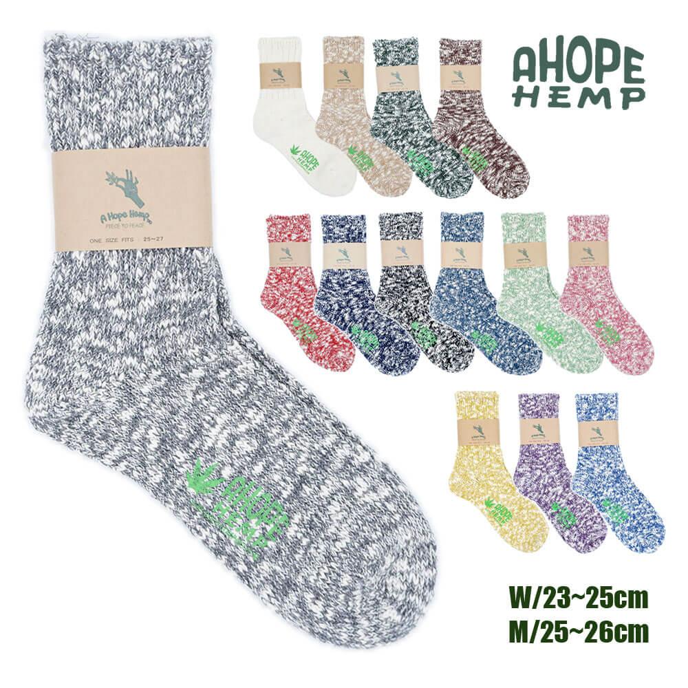 アホープヘンプ a hope hemp ソックス 国産品 メンズ レディース 靴下 ホープヘンプ ヘンプ ア 抗菌 日本製 無料サンプルOK 麻 SHSX007