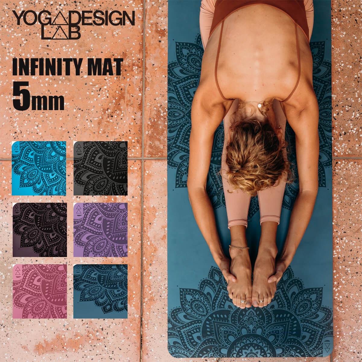 ヨガデザインラボ ヨガマット インフィニティマット 5mm YogaDesignLab 【ヨガデザインラボ ヨガ ピラティス マット ラバー ハタヨガ パワーヨガ アシュタンガヨガ ホットヨガ】