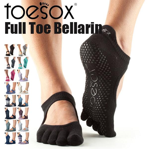 再販ご予約限定送料無料 toesox ヨガ ピラティス 靴下 フィットネス トレーニング 滑り止め付き 五本指 ToeSox 5本指ソックス つま先あり ラッピング無料 Full-Toe ベラリナ ソックス
