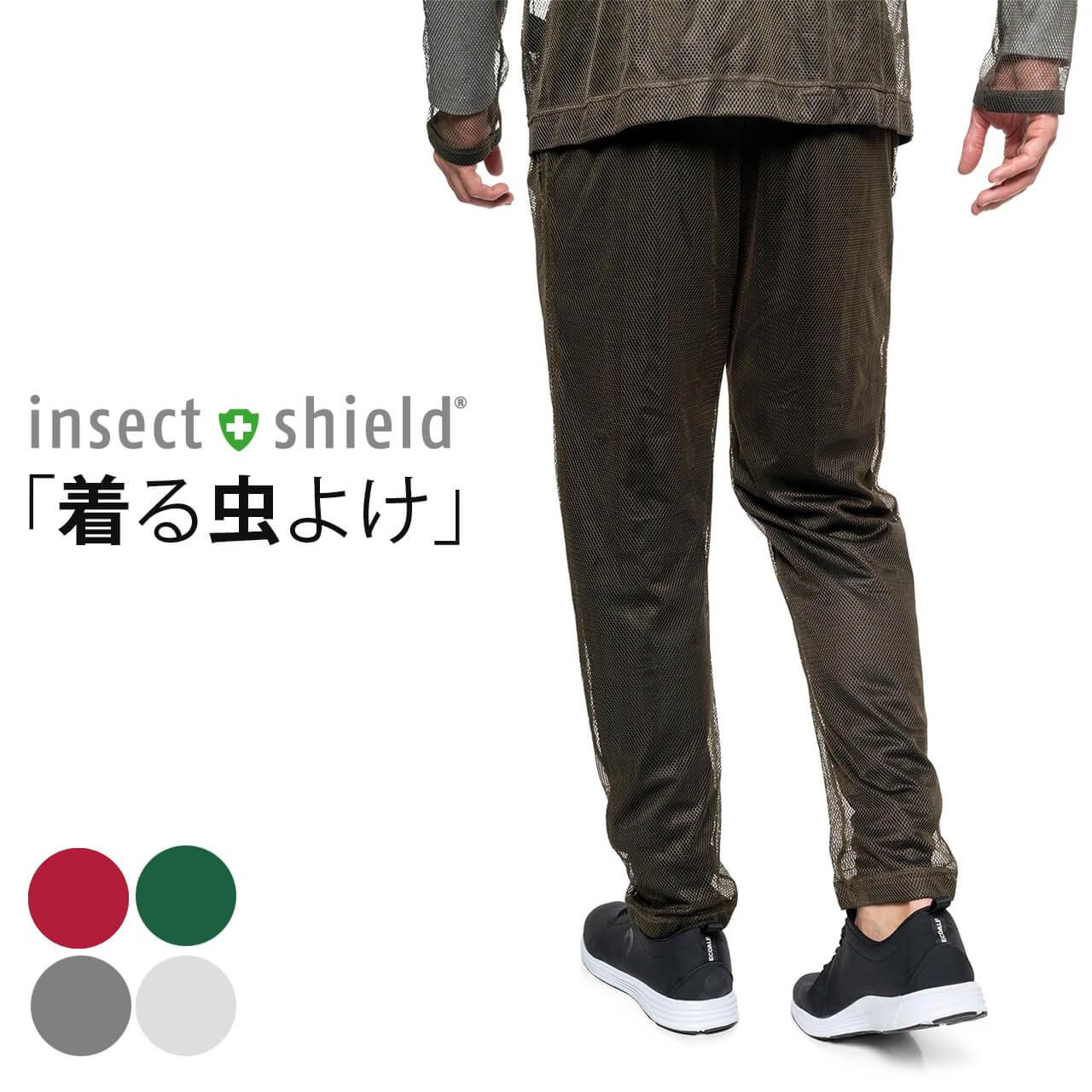 インセクトシールド 虫よけメッシュパンツー insect shield