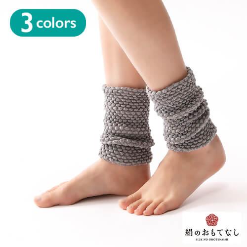 レッグウォーマー シルク 絹 靴下 推奨 今ダケ送料無料 ナチュラル 日本製 保湿 絹のおもてなし 冷えとり 冷え取り 三笠 シルクレッグウォーマー 肌側シルク足首ウォーマー