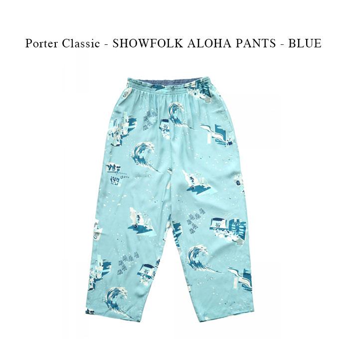 ポータークラシック夏の定番アロハパンツ Porter Classic - オンラインショップ 激安格安割引情報満載 SHOWFOLK カジュアル BLUE PANTS ALOHA ポータークラシック《ショーフォークアロハパンツ》ブラック