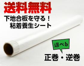 【送料無料】【代引不可】古藤工業 粘着床養生シート 貼床(はっとこ)4巻入り×3ケース 雨漏り 汚れ  しっかりガード