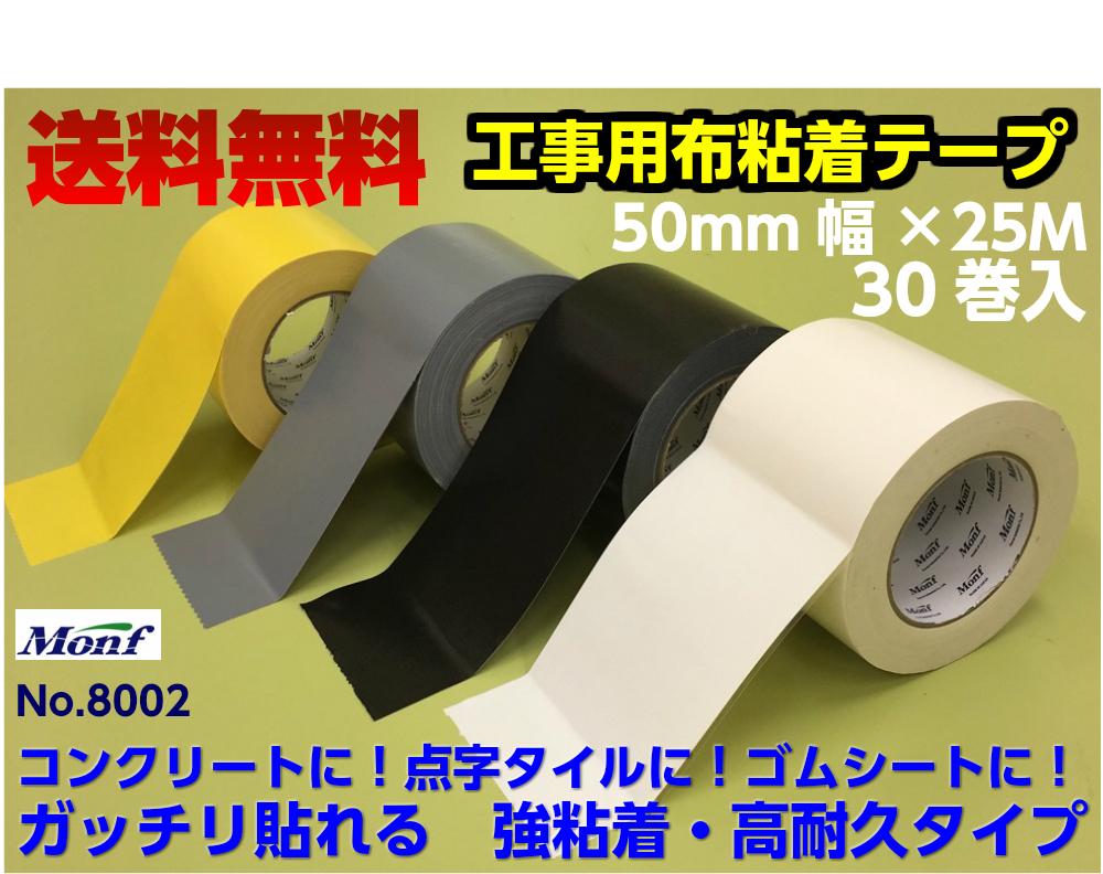 【送料無料】【代引不可】古藤工業 工事用布粘着テープ No.8002 50mm幅×25M 30巻入 選べるカラー