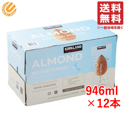 COSTCO コストコ 通販 KIRKLAND 売れ筋 カークランド アーモンドミルク 946ml×12本 送料無料 超人気 飲料 無糖
