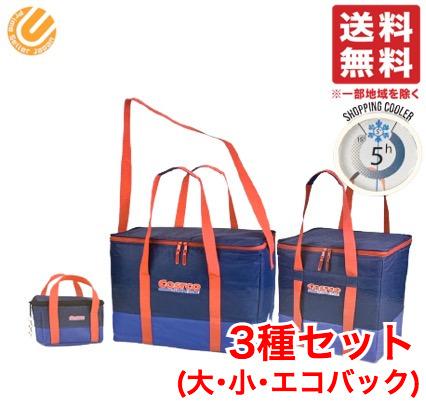 COSTCO コストコ 通販 クーラーバック バック 保冷 保温 エコバック トートバッグ 小49L 送料無料 日本正規品 58L エコバック20L クーラーバッグ 3種セット 雑貨 超定番 大