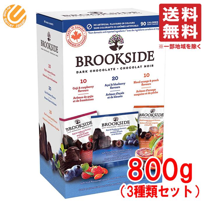 COSTCO コストコ 通販 BROOKSIDFE ブルックサイド チョコレート お菓子 アソート 800g ダーク 一部予約 超特価 常温便 送料無料 3種