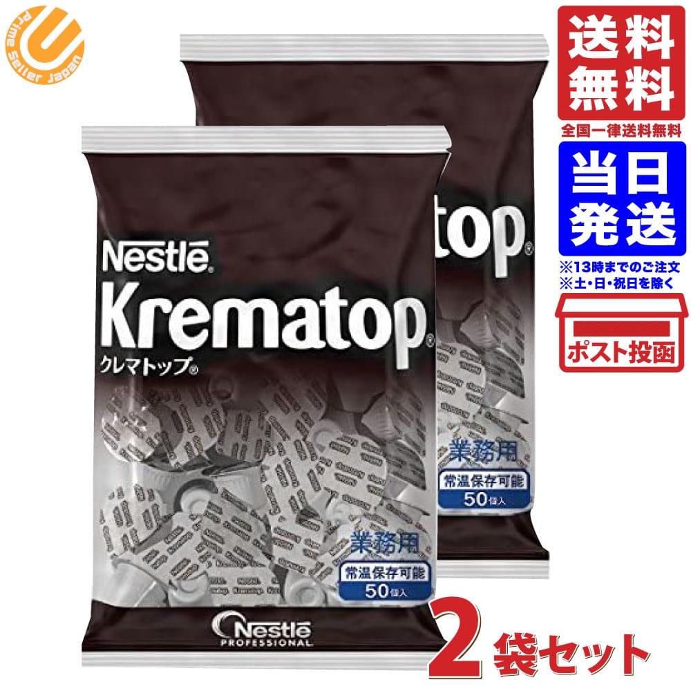 評判 ネスレ クレマトップ 直送商品 ケイタリング 業務用 送料無料 4.3ml×50P 2袋セット