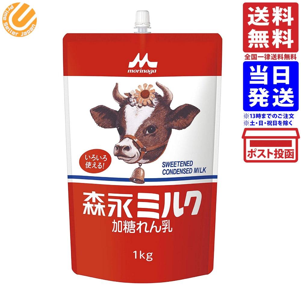 森永 加糖れん乳 森永ミルク スパウトパウチ 1kg 格安店 お洒落 業務用 コンデンスミルク 送料無料 大容量 練乳