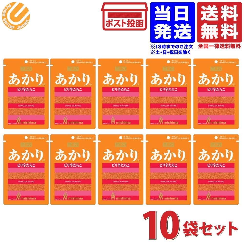 三島 大幅にプライスダウン あかり 12g×10袋 2020春夏新作 送料無料