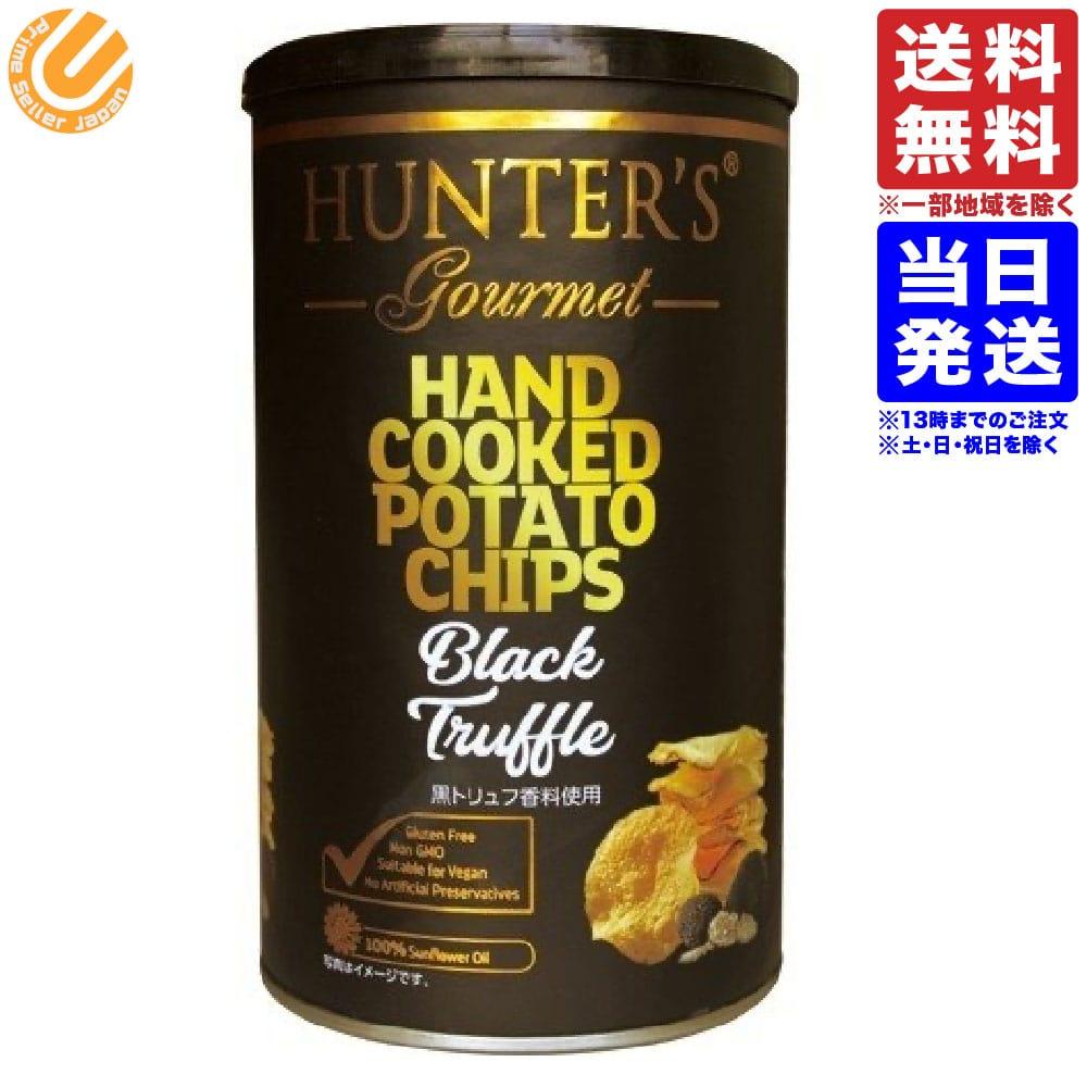 ハンターズ 黒トリュフ ポテトチップス こんくら トリュフ 送料無料お手入れ要らず ハンター 150g 今夜比べてみました HUNTER'S 単品販売 Big缶 おすすめ