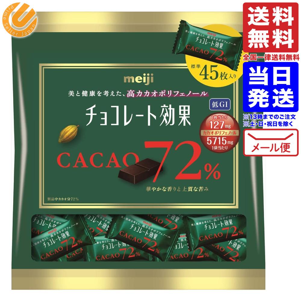 100%品質保証! 明治 チョコレート効果 売却 カカオ 72% 大袋 配送N2 225g 送料無料