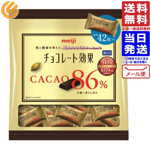 明治 チョコレート効果 カカオ 86% 送料無料 配送N2 激安 お買い得 入手困難 キ゛フト 大袋 210g
