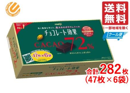 COSTCO コストコ 通販 meiji 明治 チョコレート効果 CACAO72% カカオ72% 大容量 食品 クール 優先配送 送料無料 6袋 カカオ72% 冷蔵便 評価 大容量ボックス 1410g 47枚 × お菓子