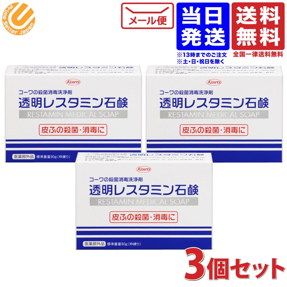 レスタミン石鹸 コーワ 石けん せっけん ハンドソープ 興和  透明レスタミン石鹸 80g ×3個セット 興和 コーワの殺菌消毒洗浄剤 送料無料