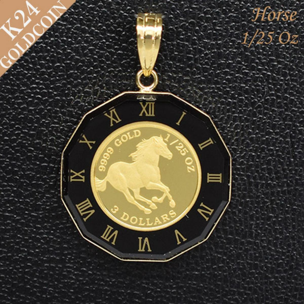 【新品】【純金 純金コイン コインペンダント ツバル政府発行公認金貨 エリザベスコイン K24 ホースコイン ツバルコイン 1/25オンス 枠K18付 誕生日 プレゼント】